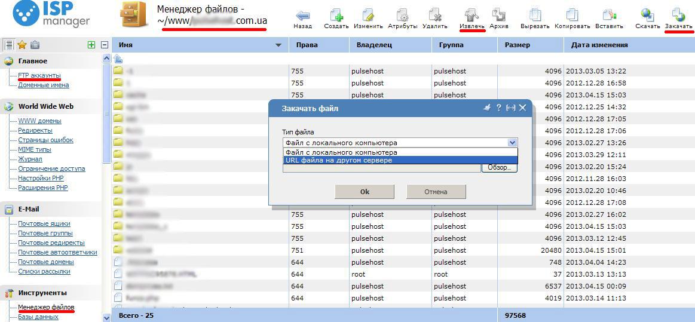Загрузка файлов на хостинг php как создать бесплатный хостинг для игр